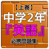 【上巻】中学2年『英語』問題集 icon