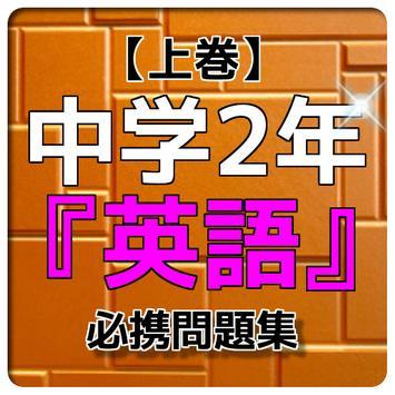 【上巻】中学2年『英語』問題集 poster
