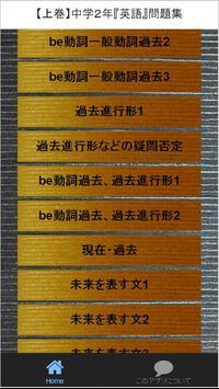 【上巻】中学2年『英語』問題集 apk screenshot