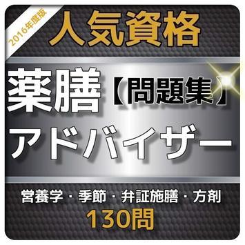 1日10分 薬膳アドバイザー資格 poster
