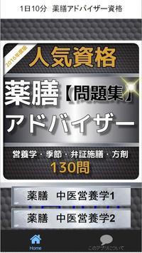 1日10分 薬膳アドバイザー資格 apk screenshot