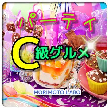 開運/パーティC級グルメ poster