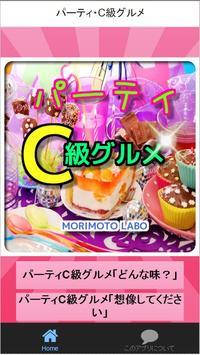 開運/パーティC級グルメ screenshot 1