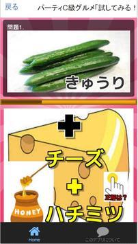 開運/パーティC級グルメ screenshot 7