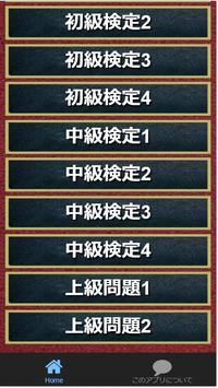ファン検定for『弱虫ペダル』マンガ・アニメクイズ apk screenshot