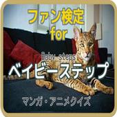 ファン検定for『ベイビーステップ』マンガ・アニメクイズ icon