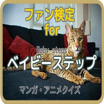 ファン検定for『ベイビーステップ』マンガ・アニメクイズ poster