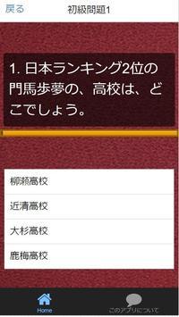 ファン検定for『ベイビーステップ』マンガ・アニメクイズ apk screenshot