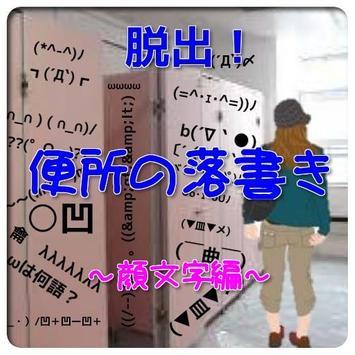脱出!便所の落書き~顔文字編~ poster