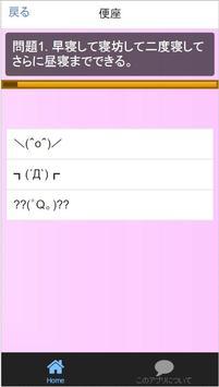 脱出!便所の落書き~顔文字編~ screenshot 3