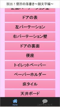 脱出!便所の落書き~顔文字編~ screenshot 6
