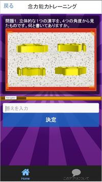 超能力トレーニング screenshot 5