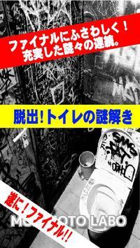 トイレの謎解き~ファイナル~ poster