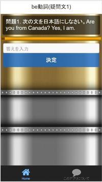 【下巻】中学1年『英語』問題集 apk screenshot