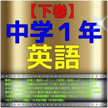 【下巻】中学1年『英語』問題集 poster