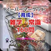 オトナ女子・スーパーマーケット雑学・常識160問 icon