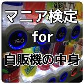 自販機の中身 icon