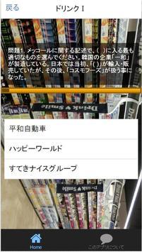 自販機の中身 apk screenshot