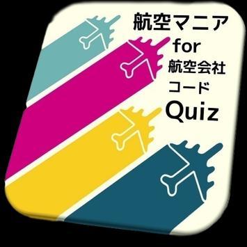 航空マニアfor『航空会社コードクイズ』解説付 poster