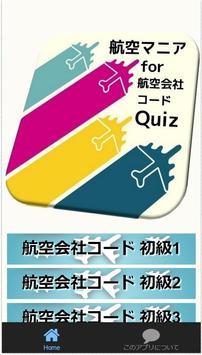 航空マニアfor『航空会社コードクイズ』解説付 screenshot 1