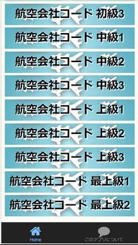 航空マニアfor『航空会社コードクイズ』解説付 screenshot 2