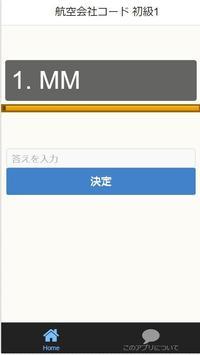 航空マニアfor『航空会社コードクイズ』解説付 screenshot 7