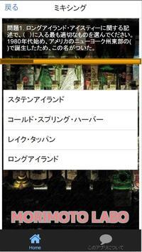 カッコつけるには「カクテル」を知っておこう。 screenshot 3