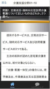 ケアマネージャー 問題集 介護支援専門員、過去問、予想問収録 apk screenshot