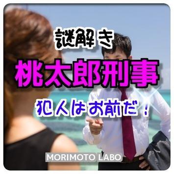 謎解き 桃太郎刑事 screenshot 9