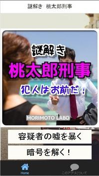 謎解き 桃太郎刑事 screenshot 1