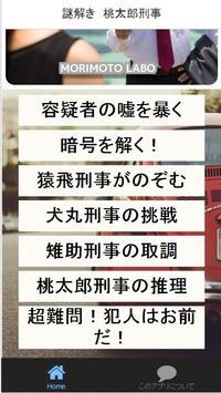 謎解き 桃太郎刑事 screenshot 2