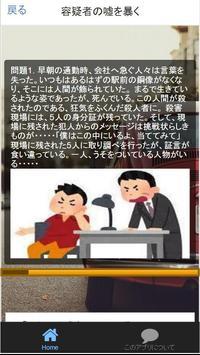 謎解き 桃太郎刑事 screenshot 3