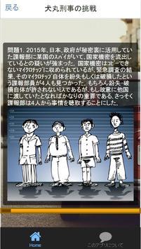 謎解き 桃太郎刑事 screenshot 4
