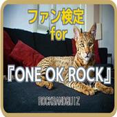 ファン検定for『ONE OK ROCK』ロックバンドクイズ icon