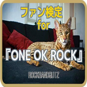 ファン検定for『ONE OK ROCK』ロックバンドクイズ poster