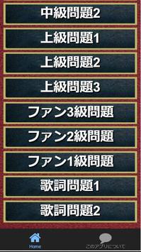 ファン検定for『ONE OK ROCK』ロックバンドクイズ screenshot 10