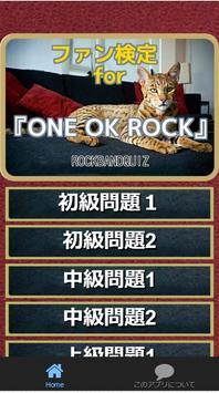 ファン検定for『ONE OK ROCK』ロックバンドクイズ screenshot 1