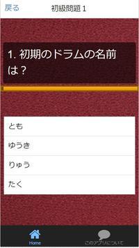 ファン検定for『ONE OK ROCK』ロックバンドクイズ screenshot 7