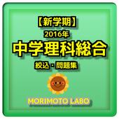 【新学期】中学理科 絞込・総合問題集 icon