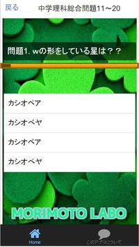 【新学期】中学理科 絞込・総合問題集 apk screenshot
