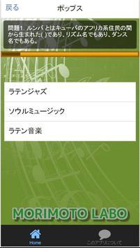 俺の!「音楽ジャンル」 apk screenshot