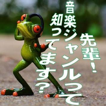 俺の!「音楽ジャンル」 poster