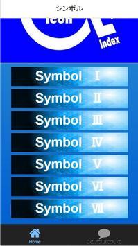 IQトレ シンボル(Simbol) apk screenshot