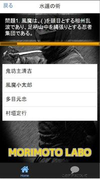 デキる人検定 「忍者」 apk screenshot
