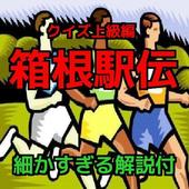 箱根駅伝 新作クイズ上級編(細かすぎる解説付) icon