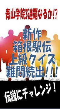 箱根駅伝 新作クイズ上級編(細かすぎる解説付) poster
