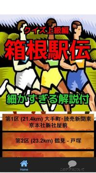 箱根駅伝 新作クイズ上級編(細かすぎる解説付) screenshot 10