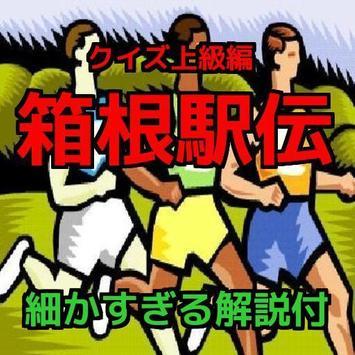 箱根駅伝 新作クイズ上級編(細かすぎる解説付) screenshot 1