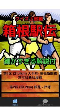 箱根駅伝 新作クイズ上級編(細かすぎる解説付) screenshot 2
