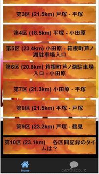 箱根駅伝 新作クイズ上級編(細かすぎる解説付) screenshot 6